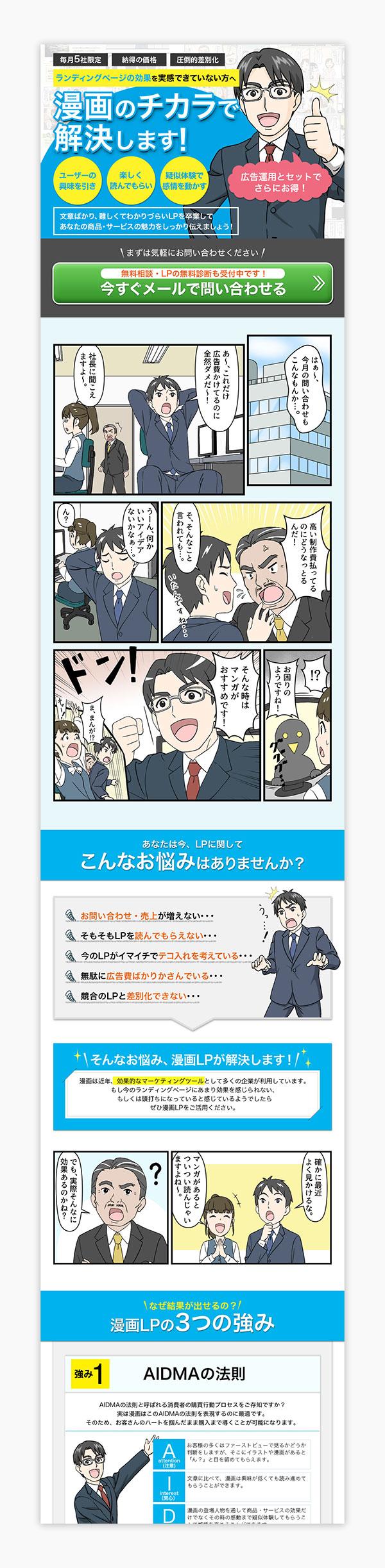 PR用漫画LP