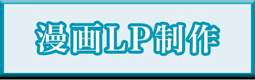 群馬県の漫画LP制作、広告運用代行サービス HIRAKU DESIGN