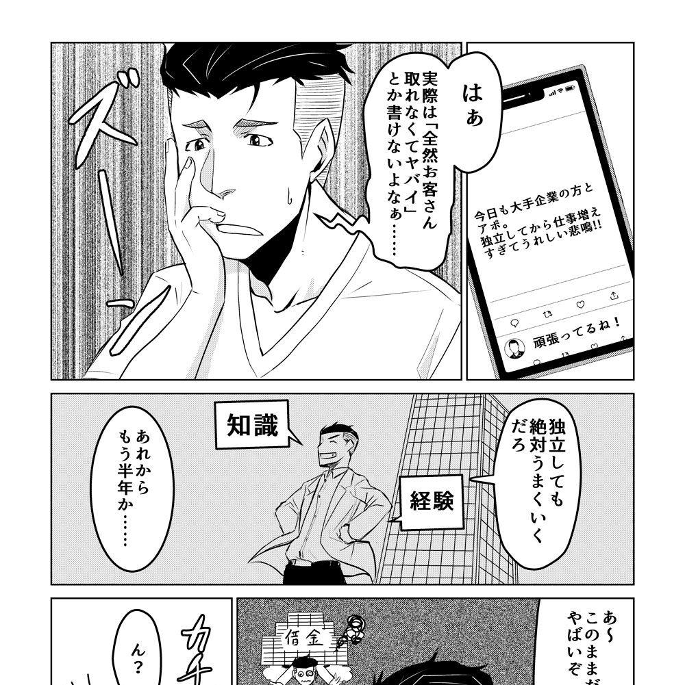 群馬県の漫画LP制作、広告運用代行サービス|HIRAKU DESIGN