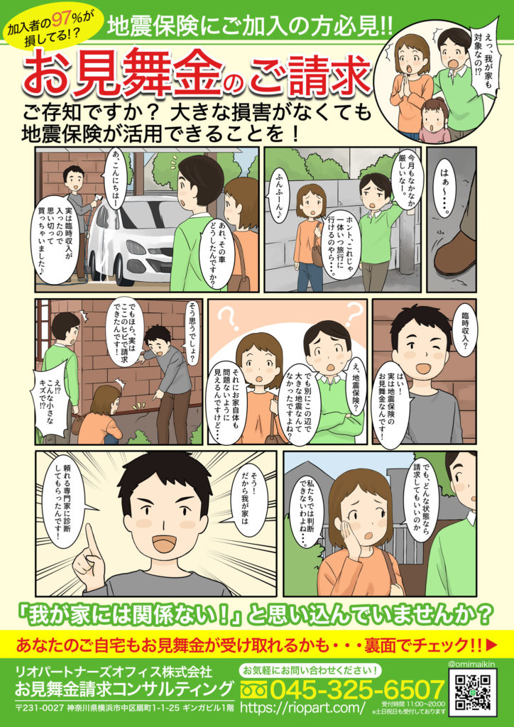【お見舞金請求代行】漫画チラシ(表面)
